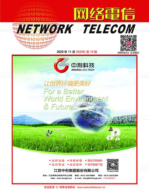 《网络电信》微杂志——2020年11月刊上