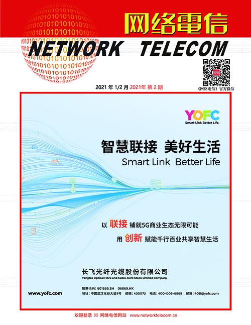 《网络电信》微杂志——2021年1/2月刊上