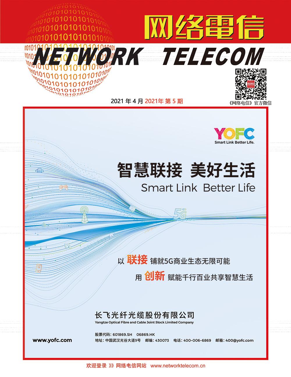 《网络电信》微杂志——2021年4月刊上