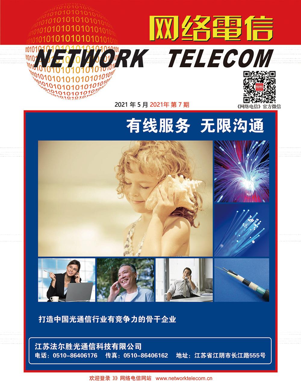 《网络电信》微杂志——2021年5月刊上