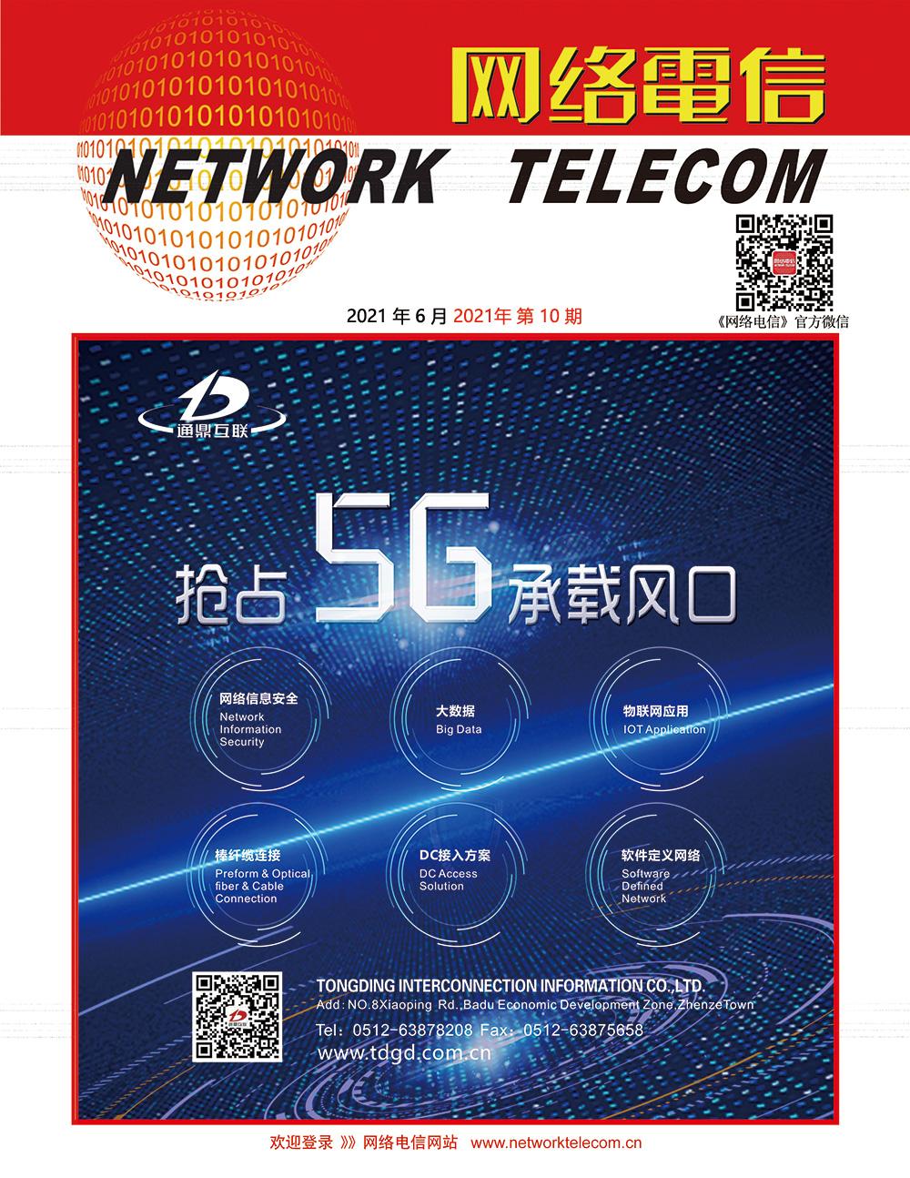 《网络电信》微杂志——2021年6月刊上