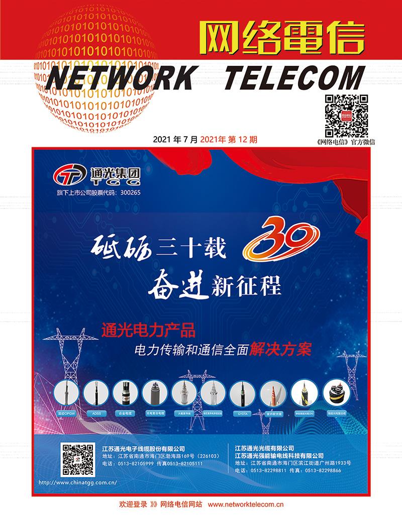 《网络电信》微杂志——2021年7月刊上