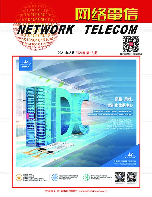 《网络电信》微杂志——2021年8月刊上