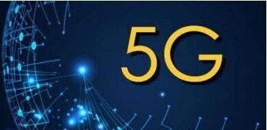 俄罗斯5G部署将耗资1万亿卢布