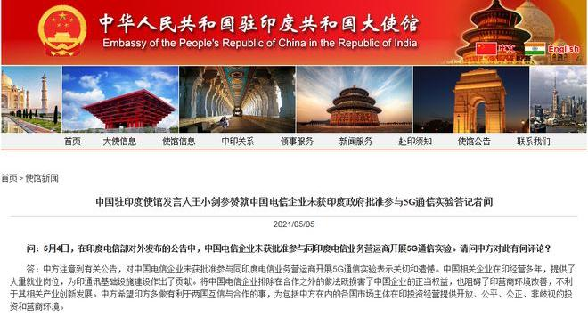 中国驻印使馆发言人回应中国电信企业未获印度政府批准参与5G通信实验