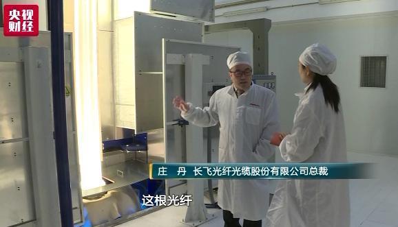 """光纤生产软硬件自主开发 信息""""神经""""中国造"""