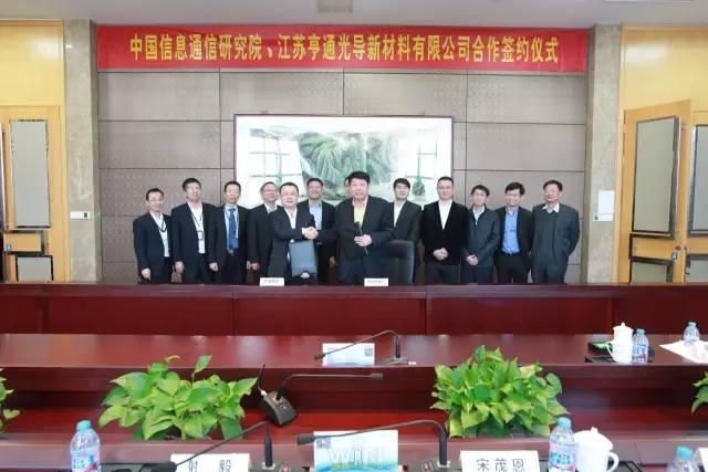 """中国信息通信研究院与亨通签订""""光纤预制棒智能化工厂新模式的研究和应用""""项目合作协议"""