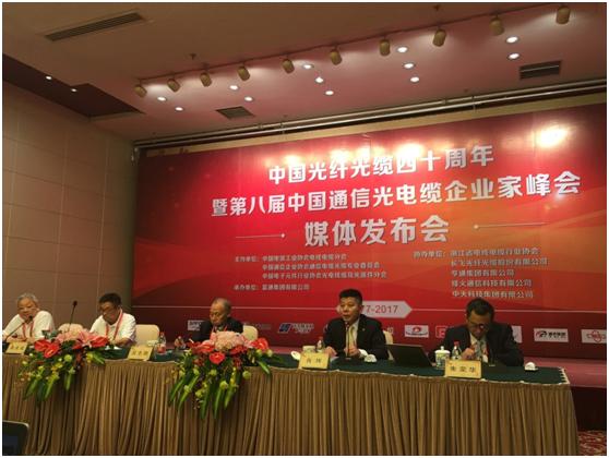 富通集团承办中国光纤光缆四十周年暨第八届中国通信光电缆企业家峰会