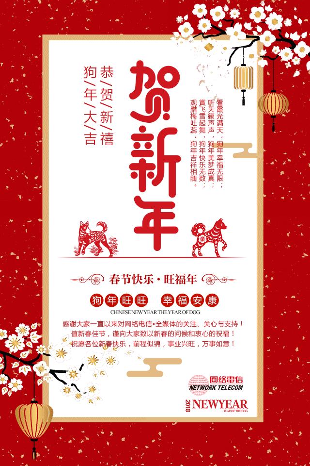 2018新年贺卡.png