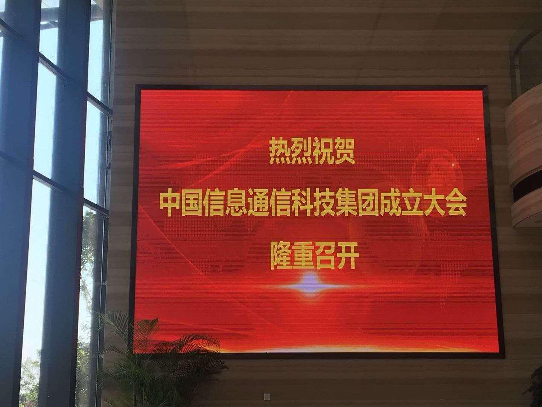 中国信息通信科技集团有限公司在武汉正式揭牌运营