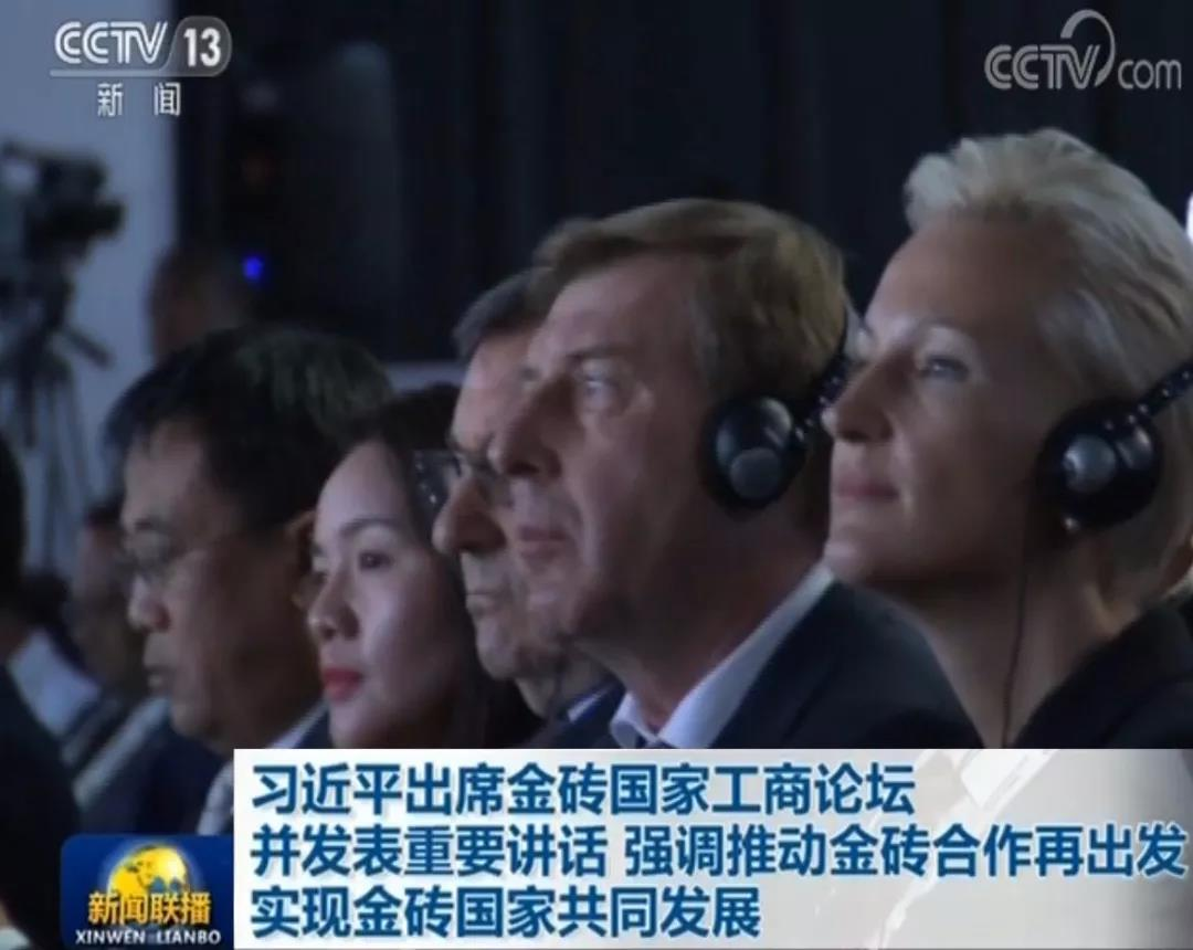 亨通集团出席2018年金砖国家工商论坛