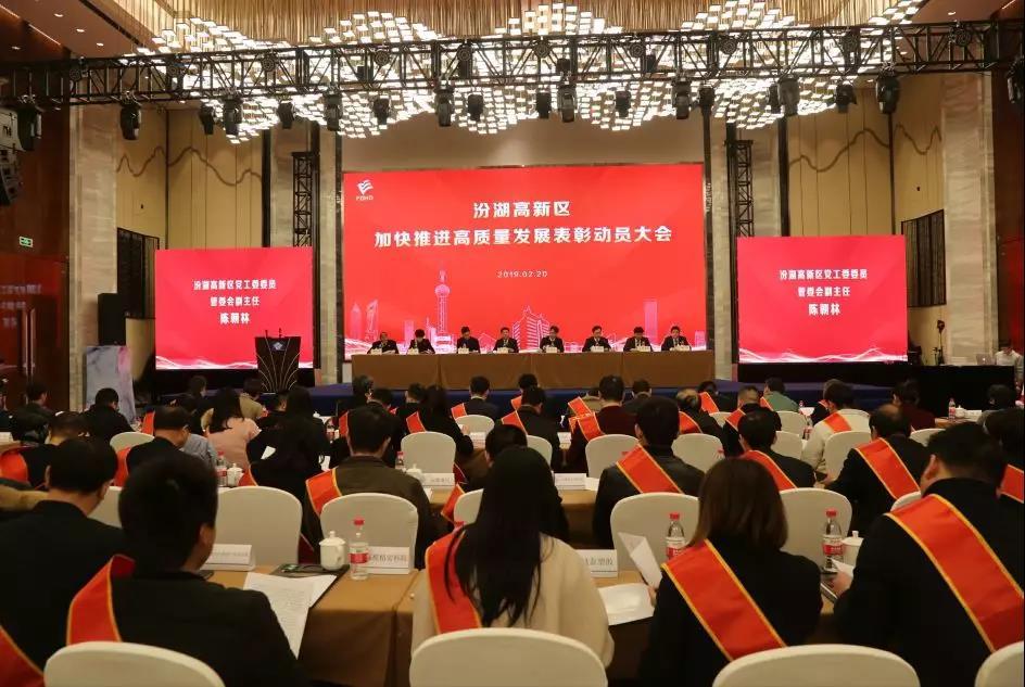 汾湖召开高质量发展大会,永鼎荣膺多项表彰