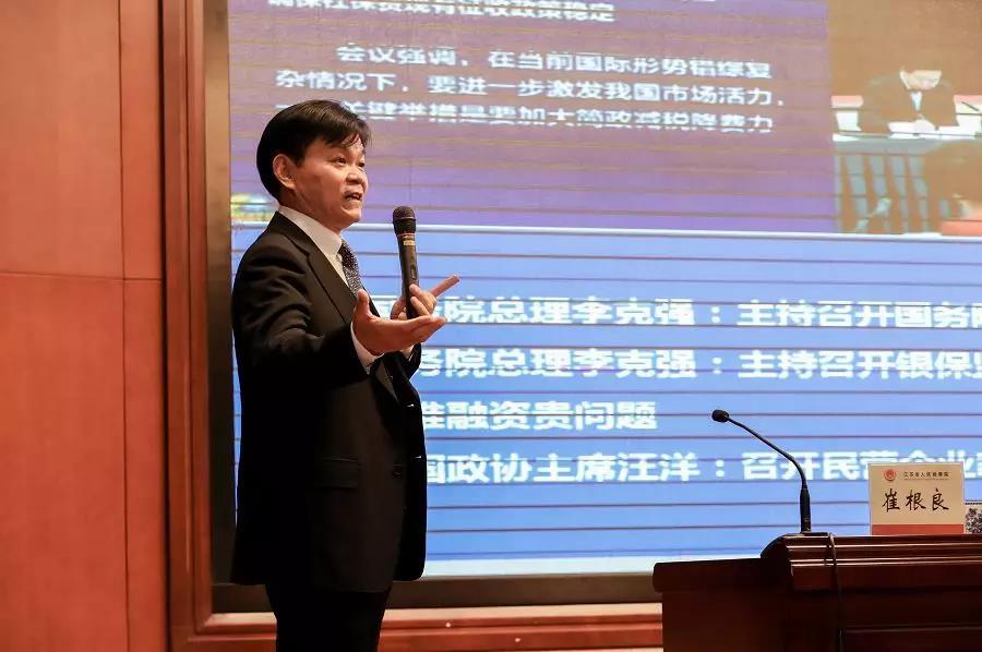 2019年江苏省检察机关第一期网络大讲堂开讲 崔根良受邀主讲