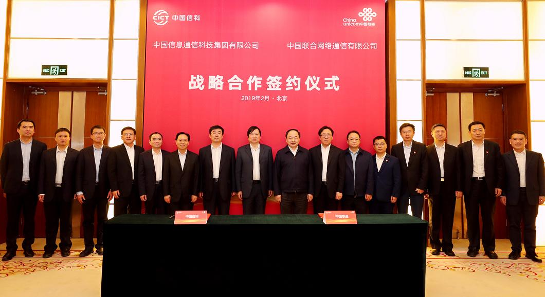 中国联通与中国信科签署战略合作协议 共促信息化发展