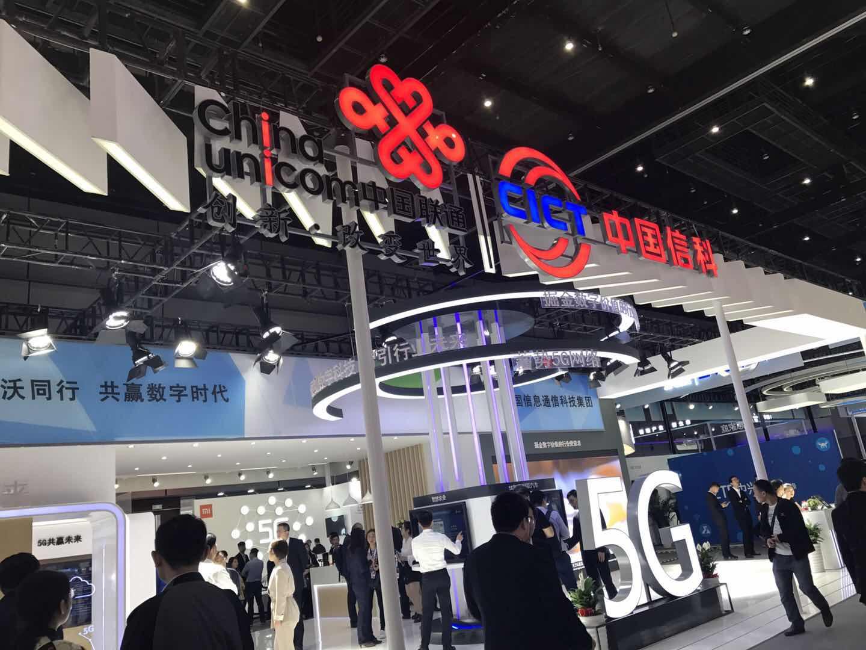 携手构筑5G新生态 共绘数字经济新蓝图 中国信科集团携最新成果亮相2019中国联通合作伙伴大会