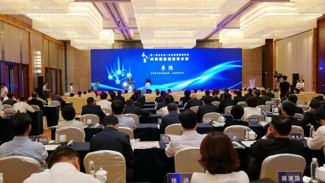 崔根良应邀出席首届长三角一体化高层发展论坛