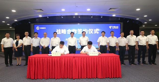 中国电信携手中国信科共同打造通信网络和智能信息基础设施