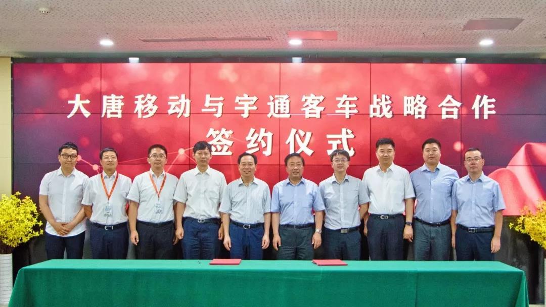 加速5G智能网联车发展 中国信科所属大唐移动与宇通客车签署战略合作协议
