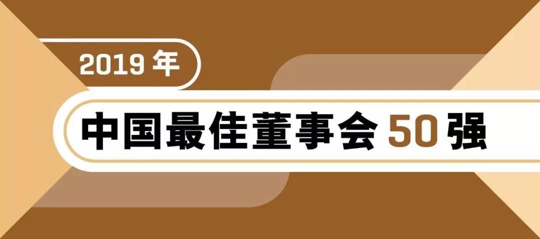 """亨通光电实力入选《财富》""""中国最佳董事会50强"""""""
