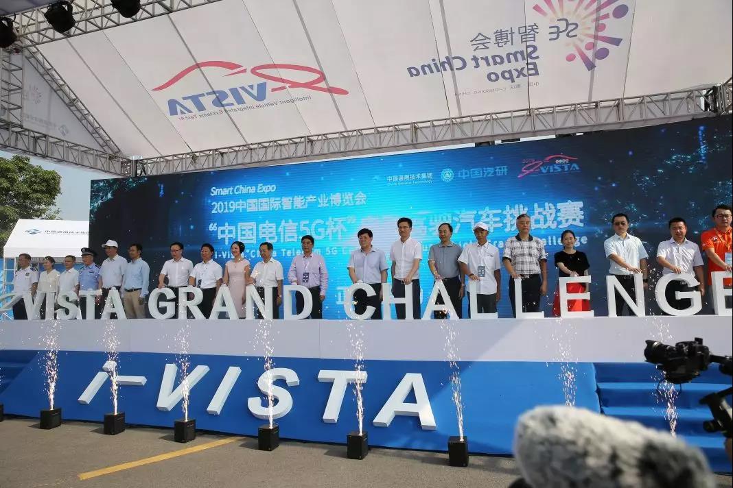 """中国信科助力""""中国电信杯""""i-VISTA自动驾驶汽车挑战赛精彩开幕"""