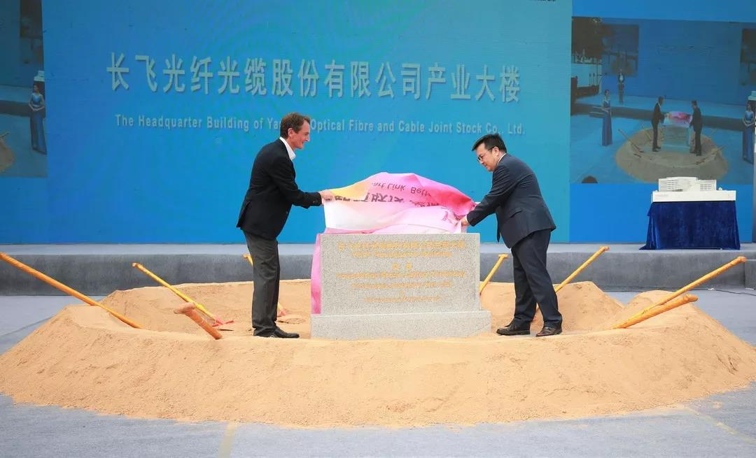 打造产业新地标 长飞公司产业大楼成功奠基