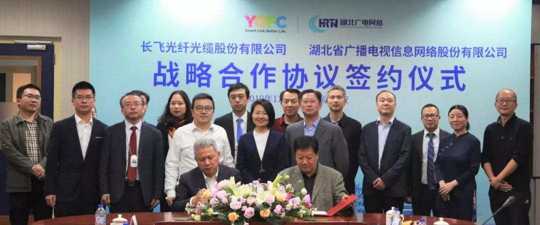 """長飛公司與湖北廣電簽署戰略合作協議 共同構建""""5G+工業互聯網創新體驗中心"""""""