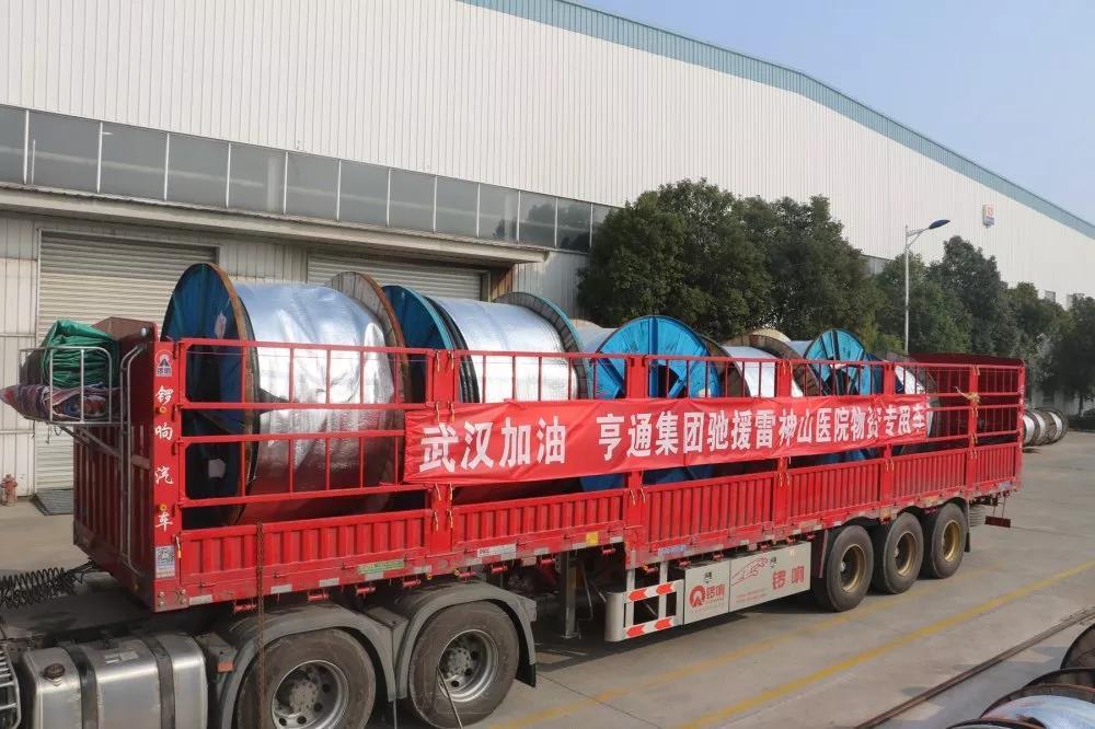 亨通集团捐赠700万元急需物资 驰援武汉抗击疫情