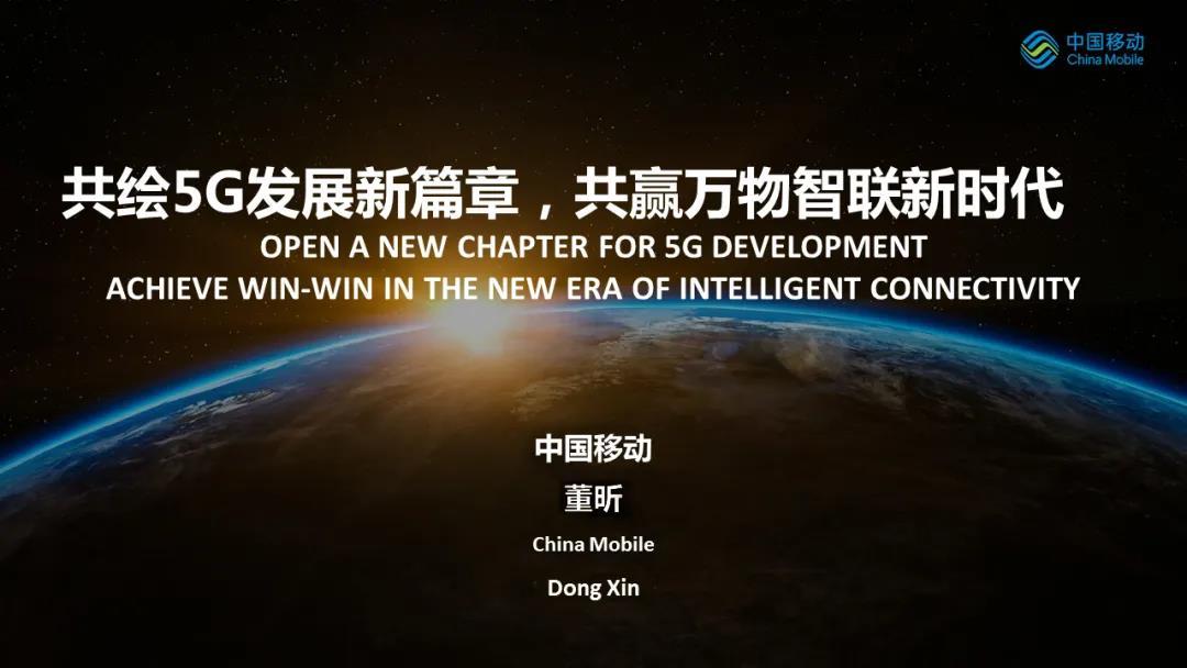 中国移动董昕总经理:共绘5G发展新篇章 共赢万物智联新时代
