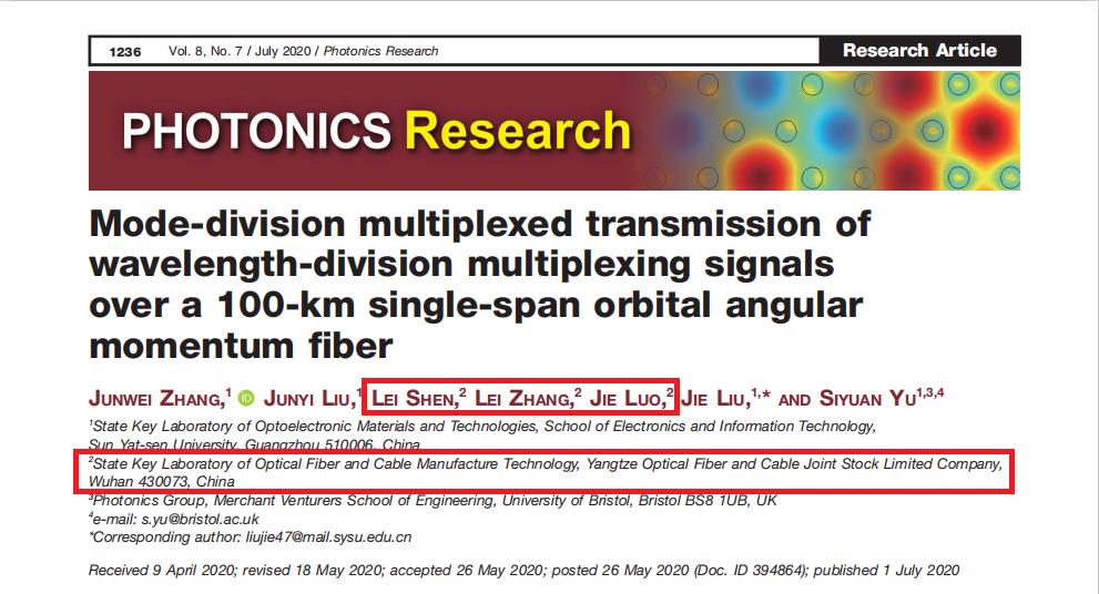 长飞与中山大学联合团队刷新轨道角动量光纤单跨无中继传输记录!技术引领,我们是认真的