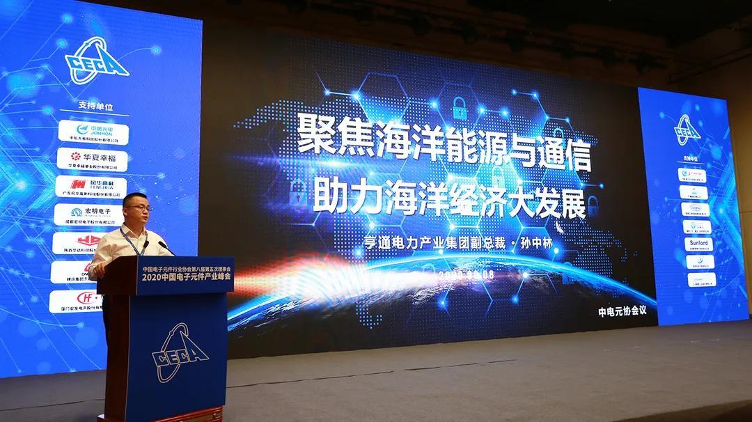 12连冠 |亨通再登2020年中国电子元件百强榜首