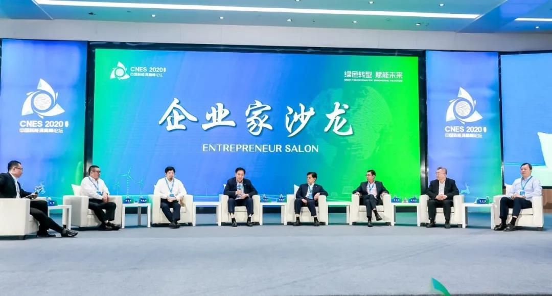 行业盛会 | 崔根良出席2020中国新能源高峰论坛