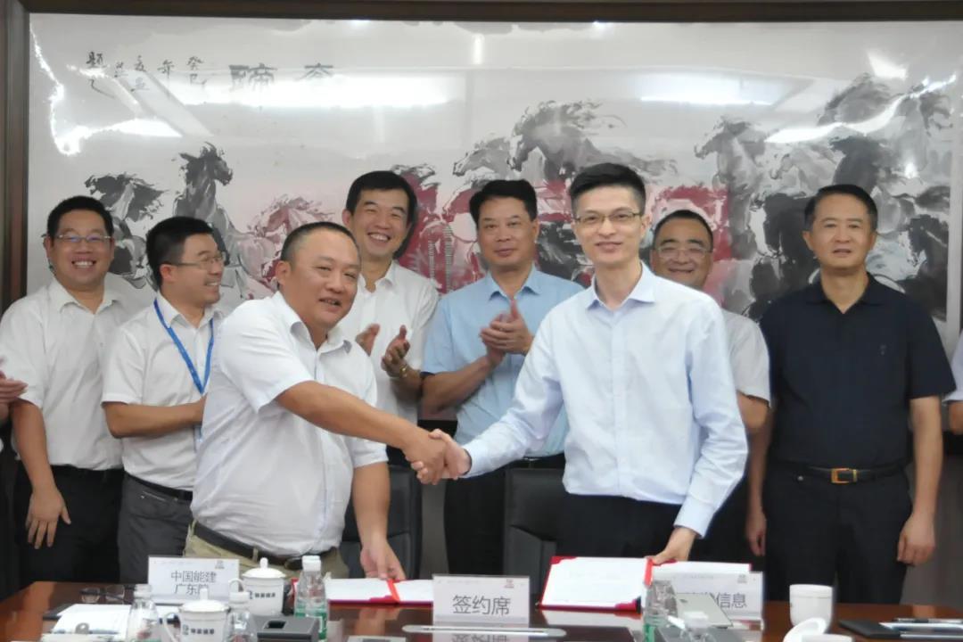 着眼未来 携手共进——特发信息与中国能建广东院签署全球战略合作协议