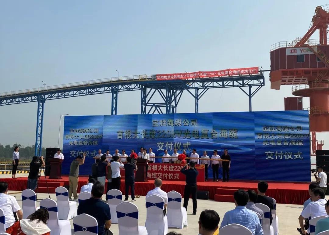 宝胜海缆(宝胜与长飞合资公司)首根大长度220kV光电复合海缆成功交付