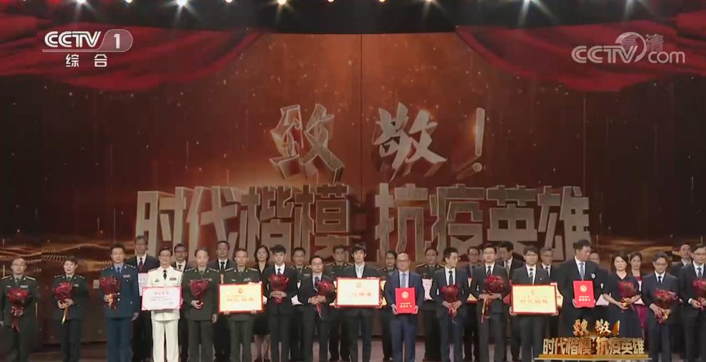"CCTV-1发布""抗疫英雄""""时代楷模"",崔根良作为""致敬人""受邀出席"