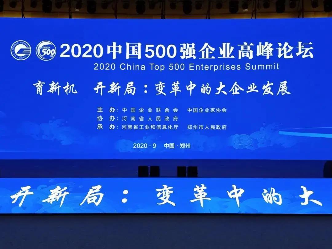 2020中国企业500强榜单公布,法尔胜入围!