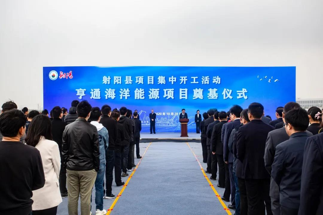 亨通华能射阳海洋能源产业园今日开工奠基