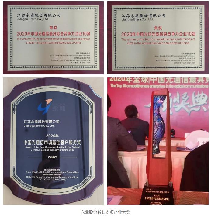 永鼎股份十四年蝉联中国光通信和光纤光缆最具竞争力企业10强