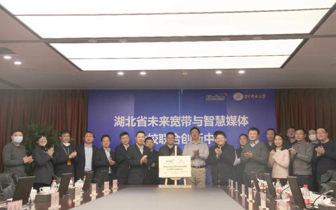 华中科技大学携手烽火通信成立企校联合创新中心