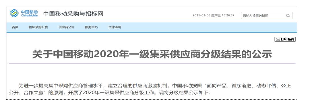 公示!中天科技入选中国移动2020年一级集采供应商