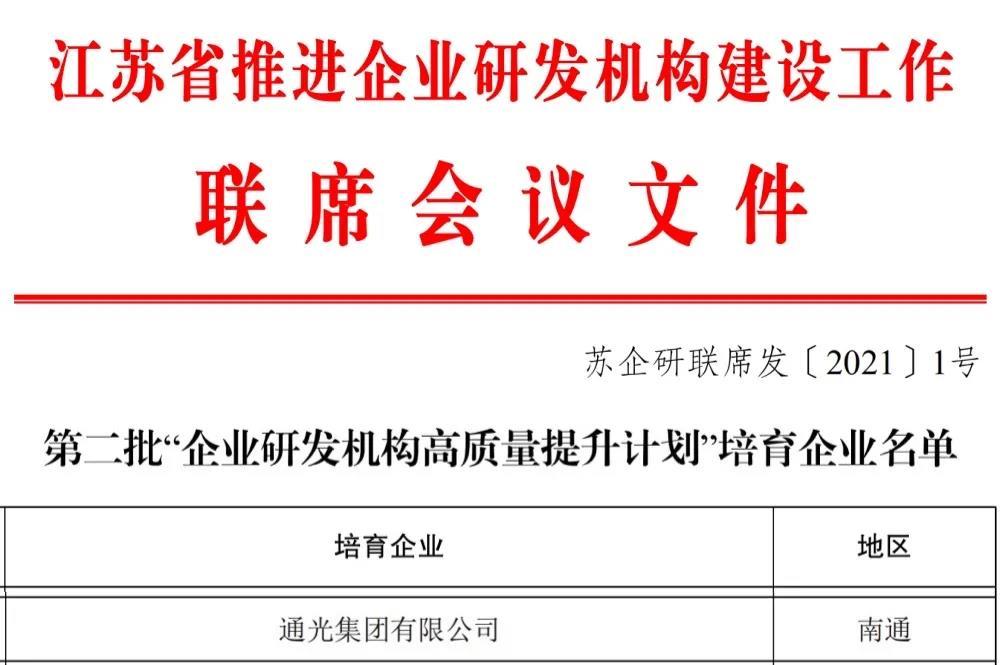 """通光集团成功入选江苏省第二批""""企业研发机构高质量提升计划""""培育企业名单"""