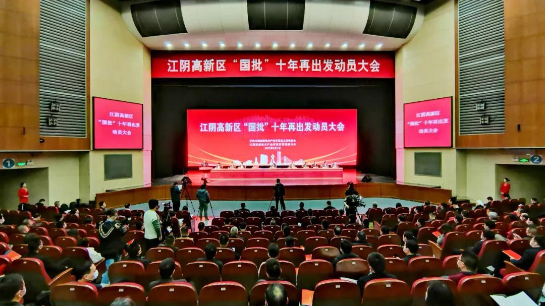 牛气开局再出发!江阴高新区2020年度先进集体表彰大会,法尔胜泓昇集团斩获多项大奖