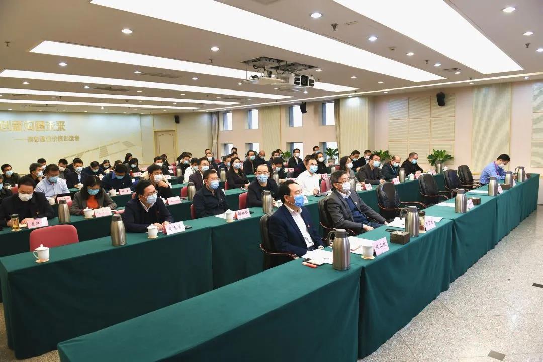 中国信科集团召开党史学习教育动员部署大会