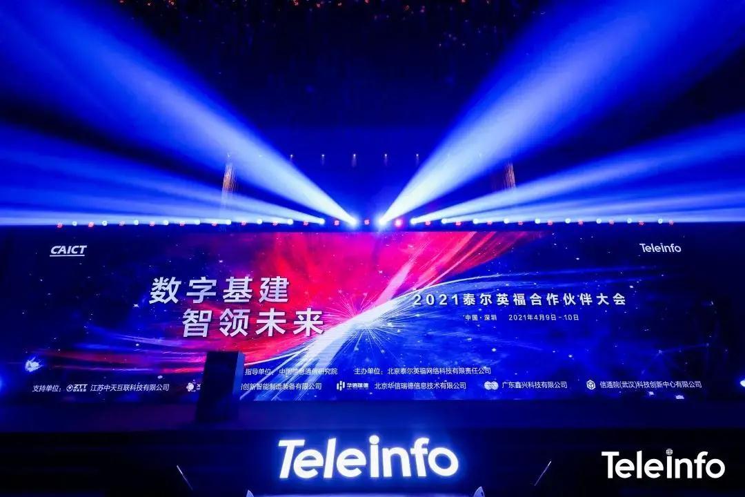 中天互联携手Teleinfo共筑标识生态
