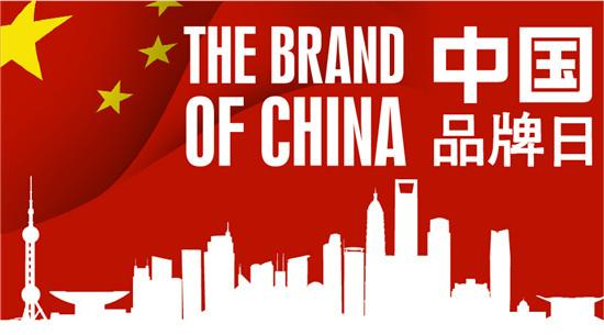 长飞、永鼎、法尔胜等名族企业精彩亮相中国品牌日