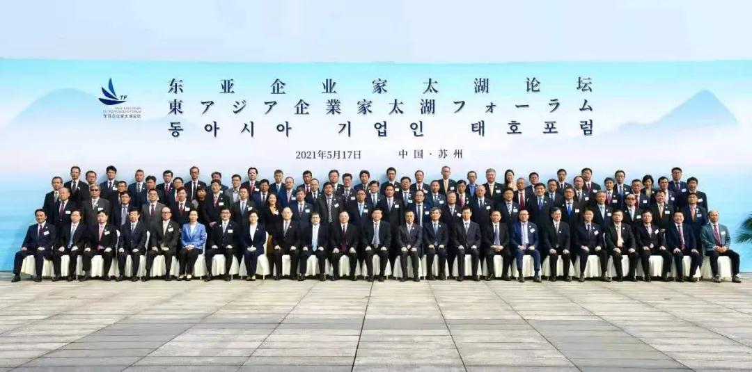 东亚企业家太湖论坛在苏举办,崔根良宣读倡议