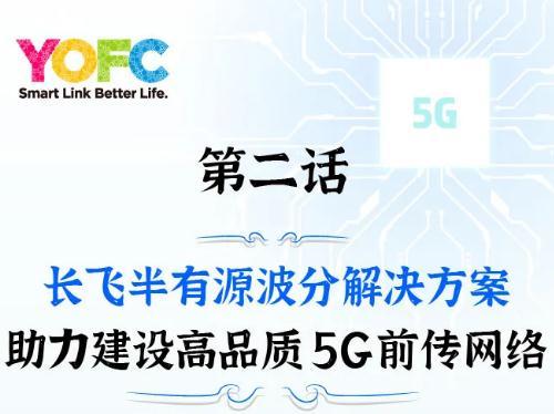 关于5G前传,你也许想了解这些(下)