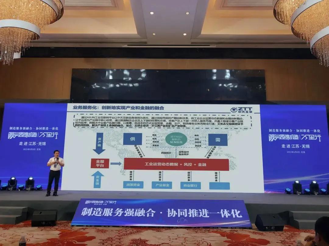 中天科技双线并行加速发展服务型制造
