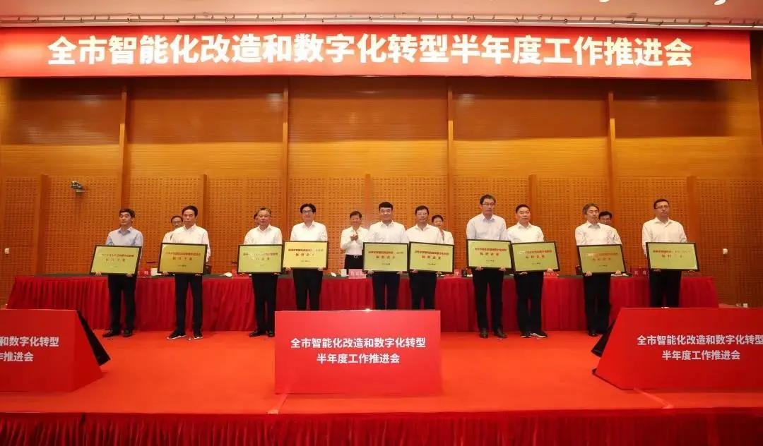 亨通荣获苏州市智能化改造和数字化转型标杆企业