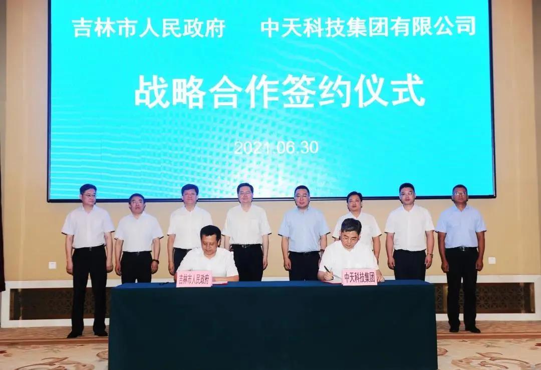 """共赢发展 中天科技与吉林市政府签订合作协议 打造国际""""化工城"""""""