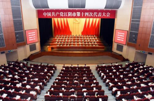 中国共产党江阴市第十四次代表大会隆重召开